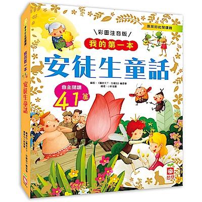 我的第一本:安徒生童話(注音版)