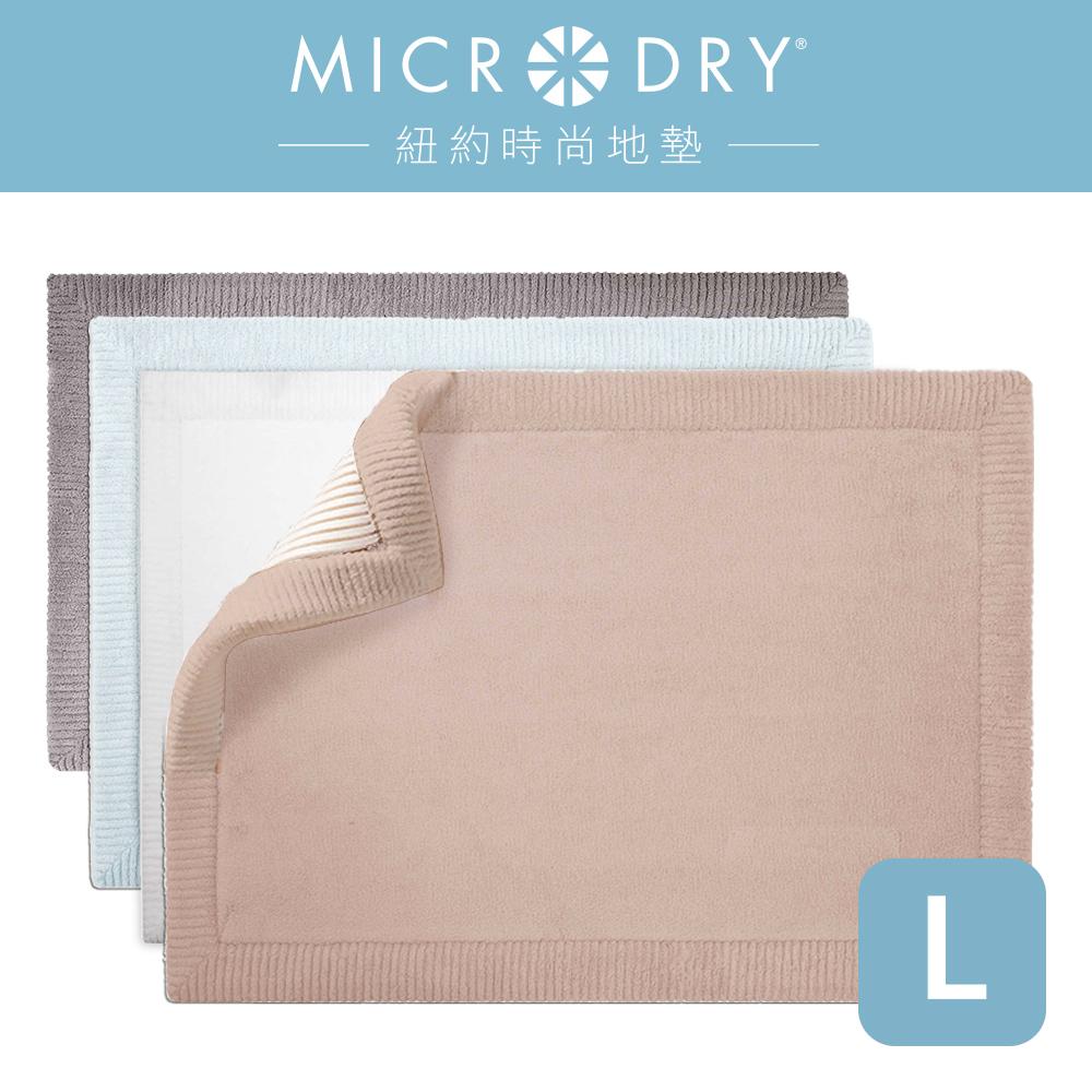 Microdry 時尚地墊 框邊透氣記憶綿浴墊-亞麻色(L)