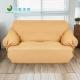 格藍傢飾 歐菈直紋織彈性沙發套1+2+3人座-黃 product thumbnail 1