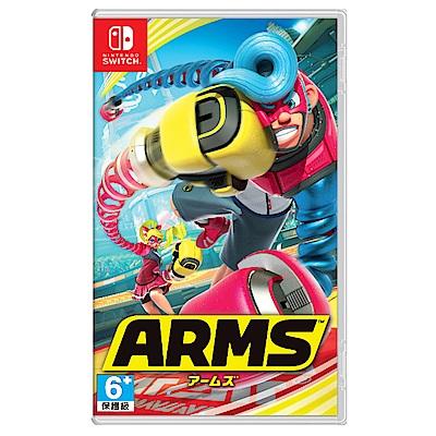 任天堂 Switch 神臂鬥士ARMS