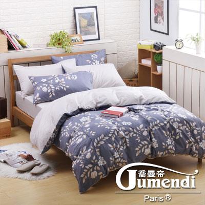 喬曼帝Jumendi台灣製四件式特級純棉床包被套