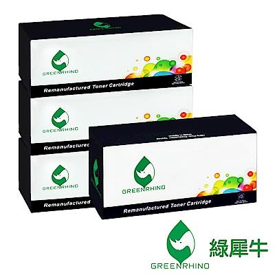 綠犀牛 for Fuji Xerox 1黑3彩CT202264~CT202267環保碳粉匣