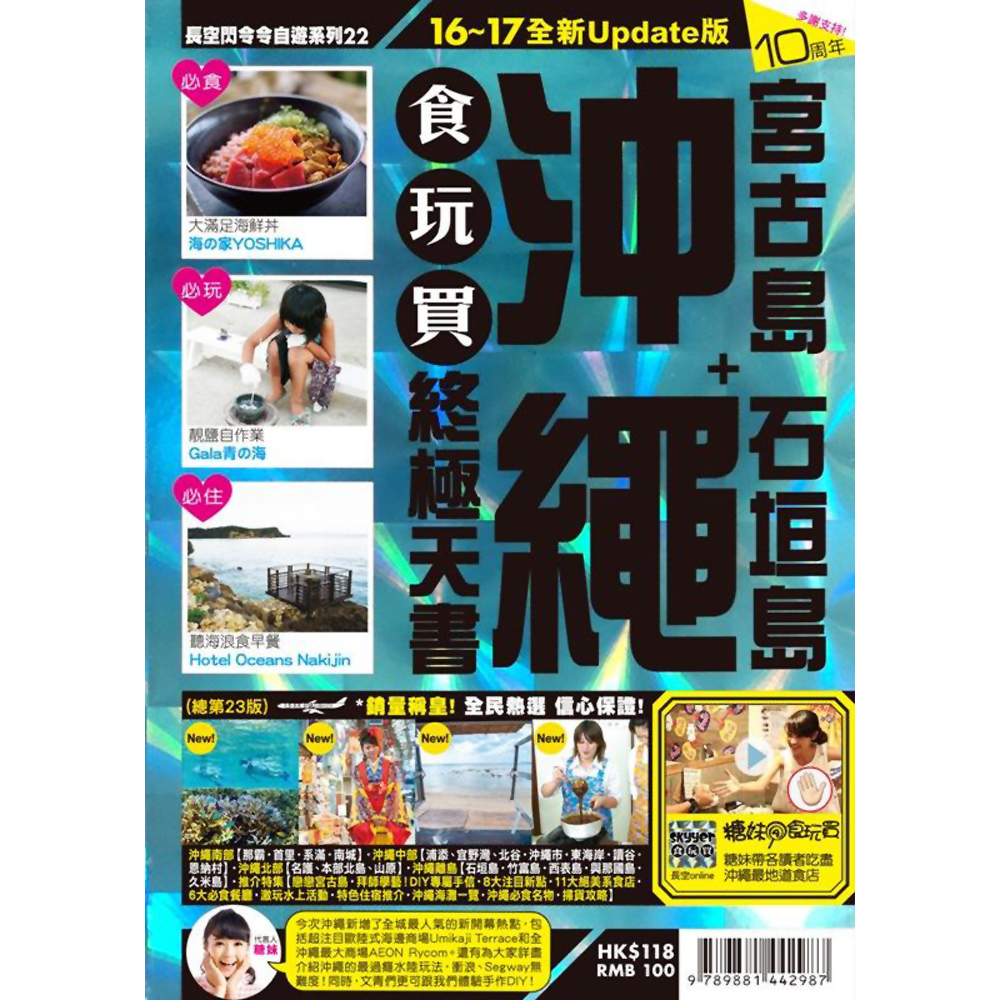 沖繩食玩買終極天書(宮古島+食垣島) 【16-17全新Update版】