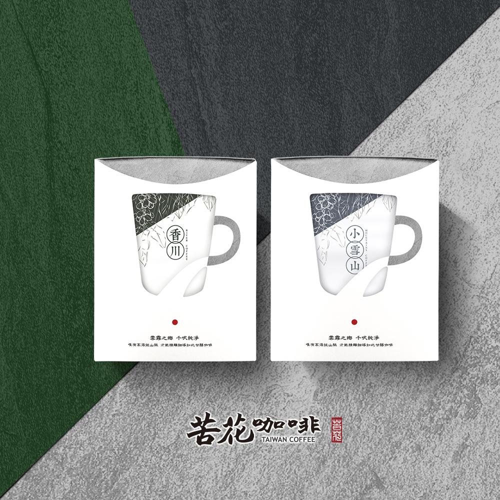 苦花咖啡 台灣高山咖啡-100%純台灣咖啡 耳掛20入(香川+小雪山系列)