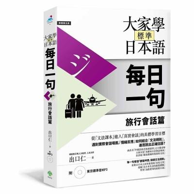 大家學標準日本語【每日一句】旅行會話篇(附東京標準音MP3)