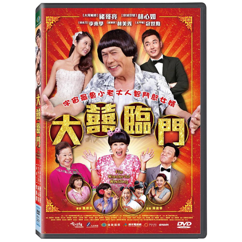 大囍臨門 DVD