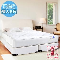 德泰 索歐系列 獨立筒 彈簧床墊 雙人
