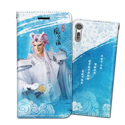 霹靂授權正版 SONY Xperia XZ 5.2吋 布袋戲彩繪磁力皮套(風之痕...