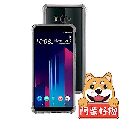 阿柴好物 HTC U11 Plus 強化防摔抗震空壓手機殼