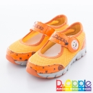 Dr. Apple 機能童鞋 氣質蘋果休閒涼鞋款 橘