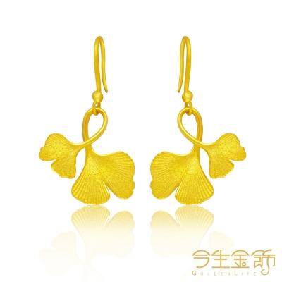 今生金飾 杏運交織耳環 純黃金耳環