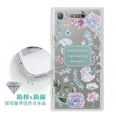 浪漫彩繪 SONY Xperia XZ1 水鑽空壓氣墊手機殼(幸福時刻)