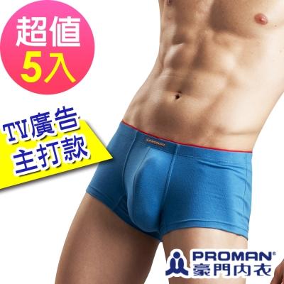 PROMAN豪門TV廣告款柔感個性四角褲(5件多色隨機組)