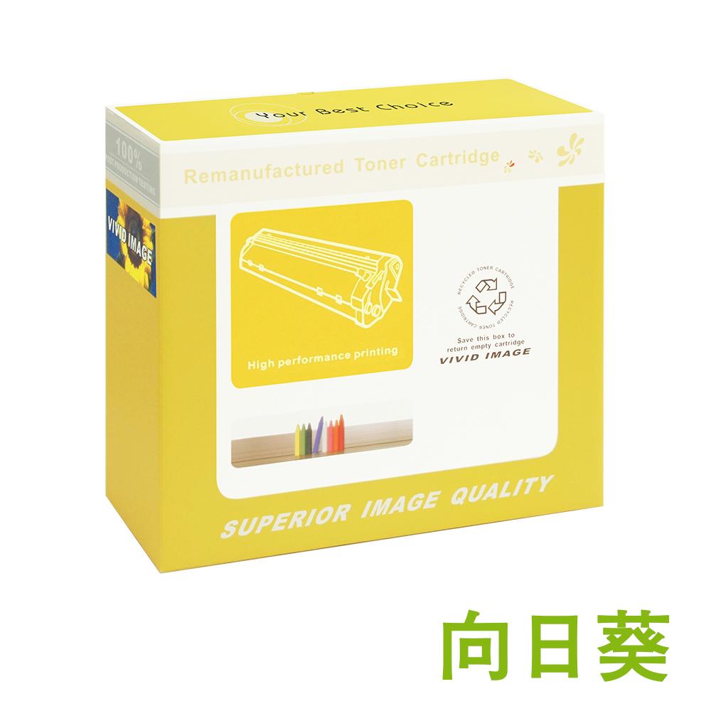 向日葵 for HP Q1338A/38A 黑色環保碳粉匣