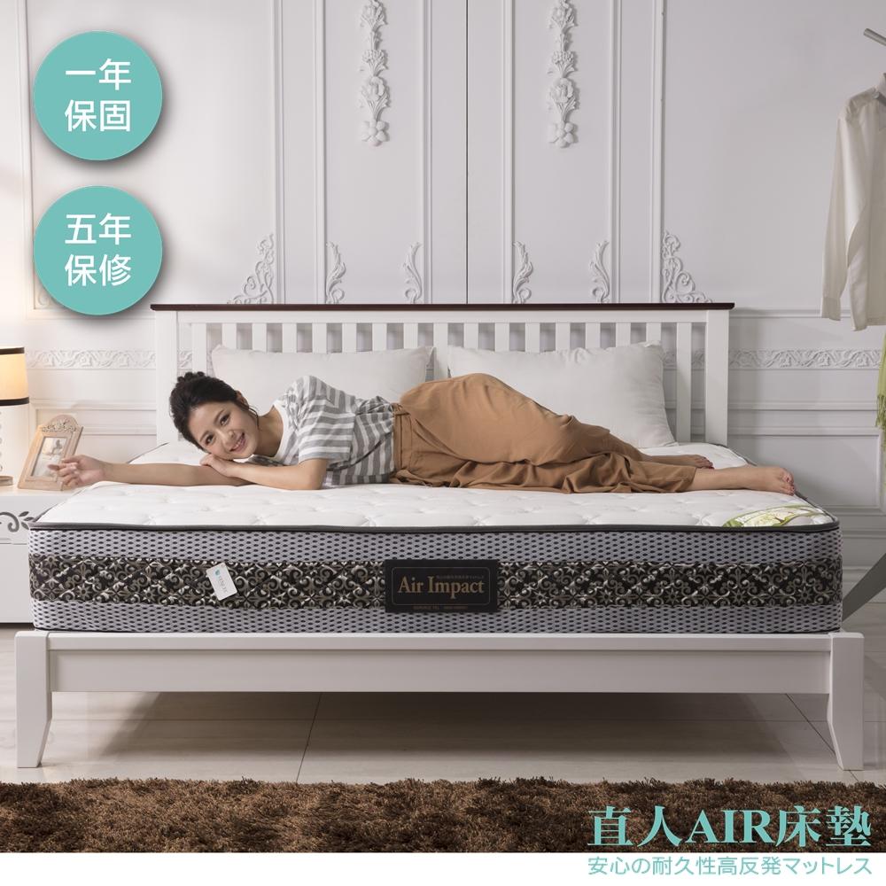日本直人AIR床墊 奧地利天絲抗菌布/天然乳膠/高回彈獨立筒/5尺雙人床墊