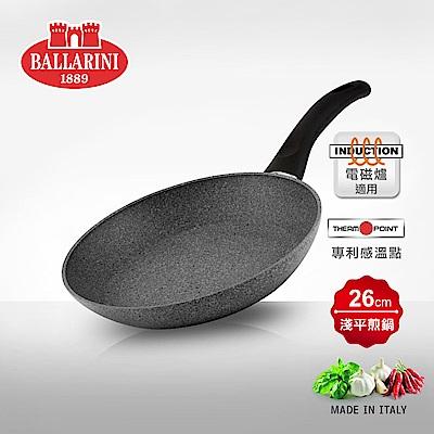 Ballarini Ferrara 礦石導磁系列 不沾平煎鍋 26cm  (8H)