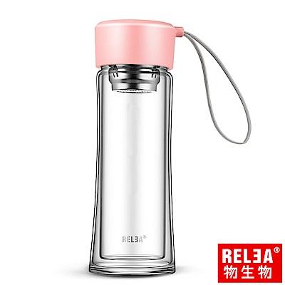 香港RELEA物生物 漫舞雙層耐熱玻璃便攜隨身杯300ml(甜蜜粉)