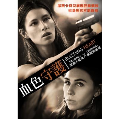 血色守護 DVD