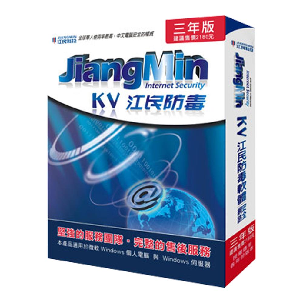 KV江民防毒三年版-3台電腦授權盒裝版