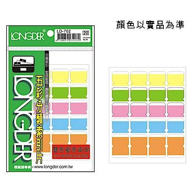 龍德 LD-702 雙面五彩索引標籤/索引片 (20包/盒)