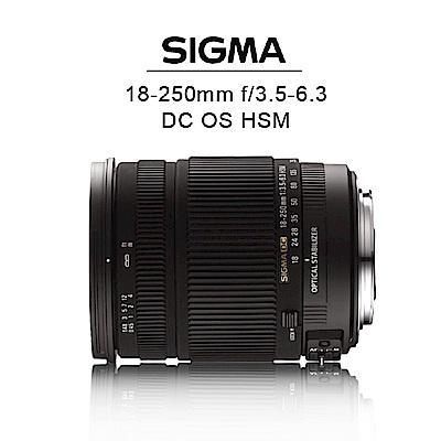Sigma 18-250mm F3.5-6.3 DC MACR OS HSM(公司貨)