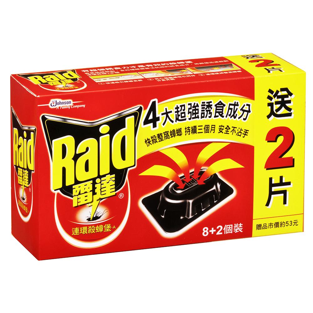 雷達連環殺蟑堡8+2入裝-(紅)