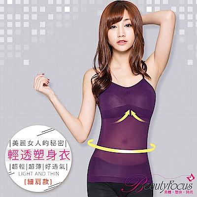 塑衣 彈力舒適內搭塑身衣(細肩款/深紫)BeautyFocus