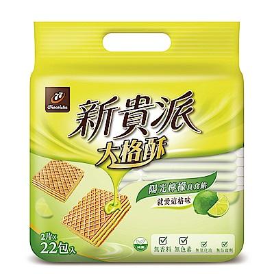 77 新貴派大格酥-檸檬口味(22入)