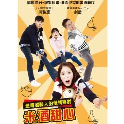 米酒甜心 DVD