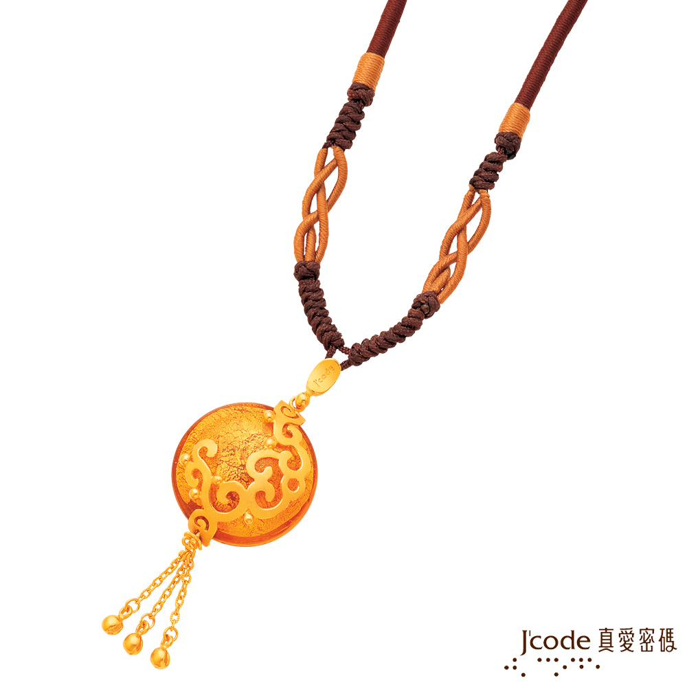 J'code真愛密碼 真情如意 純金+琉璃中國繩項鍊
