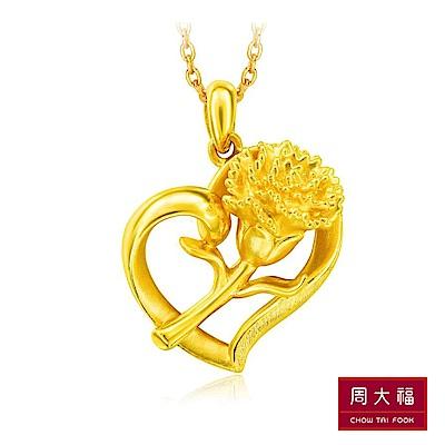 周大福 康乃馨愛心黃金吊墜(不含鍊)