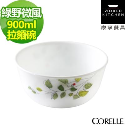 CORELLE康寧 綠野微風900ml拉麵碗