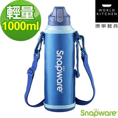 Snapware康寧 彈跳輕量保溫杯1000ml-藍色(附布套)