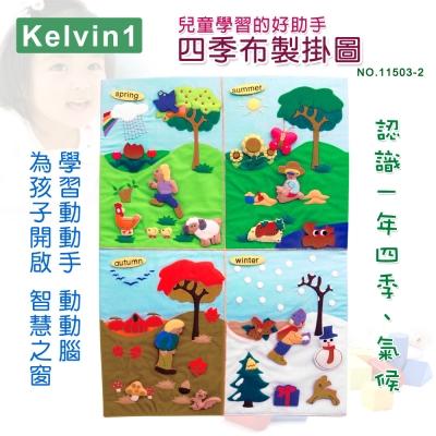 【兒童學習的好助手】四季布製掛圖No.11503-2