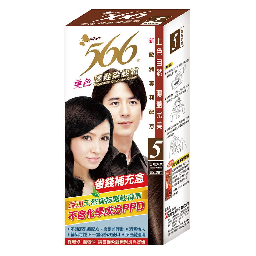 566護髮染髮霜補充盒-5號自然深栗