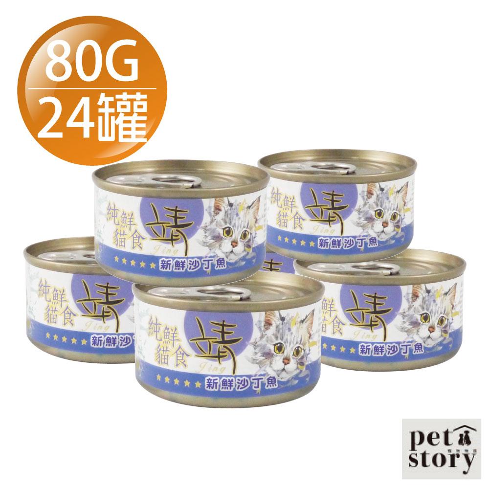 【pet story】寵愛物語 純鮮貓食 靖系列貓罐頭 新鮮沙丁魚(24罐/箱)