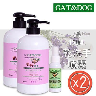 CAT&DOG茶籽酵素寵物精油沐浴乳500ml(薰衣草)x2(送乾洗手噴霧50ml)