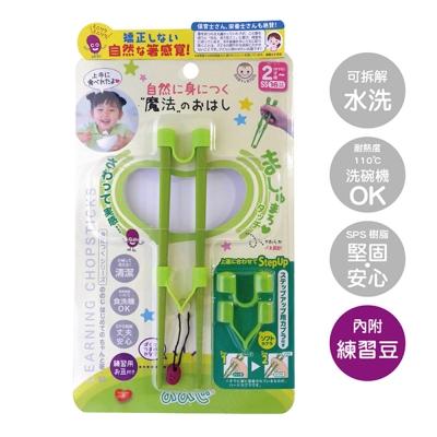 日本LEBEN-nonoji魔法學習筷組SS(綠)-2入組(2Y )