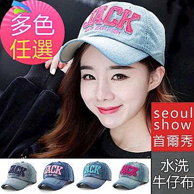 seoul show首爾秀 韓版字母水洗牛仔棒球帽防曬遮陽帽