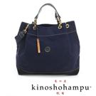 kinoshohampu 抓皺2way帆布包 深藍色