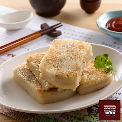淡水紅樓中餐廳 金磚蘿蔔糕(素食)900g/入