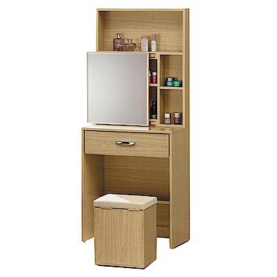 品家居 克林2尺橡木紋立鏡式化妝鏡台含椅-60.6x41x155.3cm免組