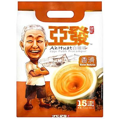亞發 Ah Huat白咖啡香滑三合一條裝咖啡(30gx15入)