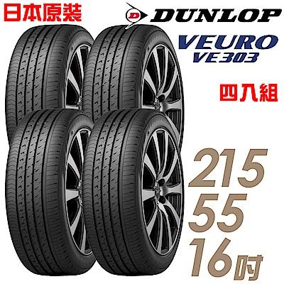 【登祿普】VE303-215/55/16 高性能輪胎 四入組 適用E-Class