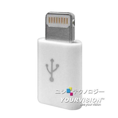 iPhone-5-5s-5c-Lightning-Micro-USB-轉接頭