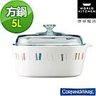 康寧Corningware 5L方形康寧鍋-自由彩繪