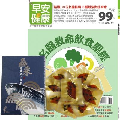 早安健康 (1年12期) + 鱻采頂級烏魚子一口吃 (10片裝 / 2盒組)