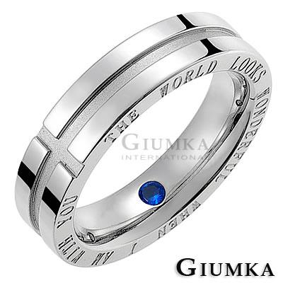GIUMKA白鋼戒指有你真好寬版男戒
