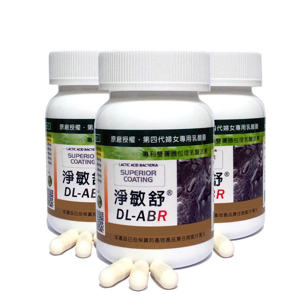 DL-ABR淨敏舒 私密專用乳酸菌膠囊「3瓶贈品組」全素