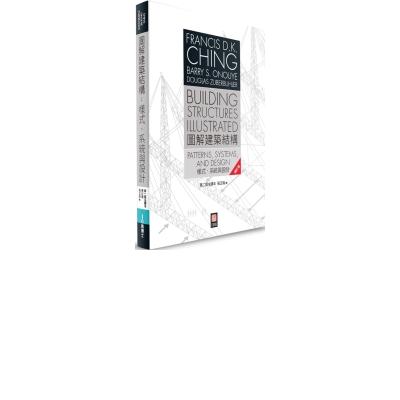 圖解建築結構:樣式、系統與設計(第二版全譯本)【修訂版】